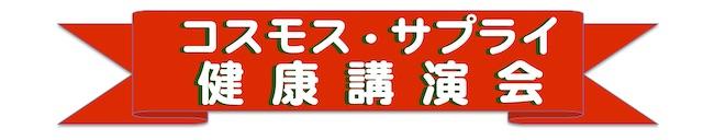 201905講演会ヘッド
