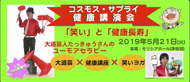 201905たっきゅうさん講演会バナー