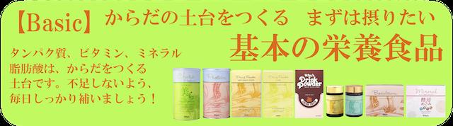 ベーシック/基本の栄養素バナー