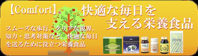 こんフォート/快適な栄養食品1