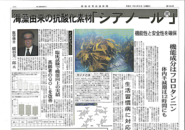 健康産業流通新聞記事