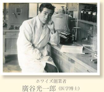 ホワイズ画像-廣谷博士