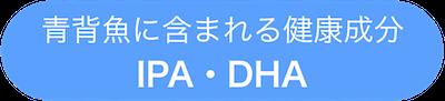 IPA・DHA