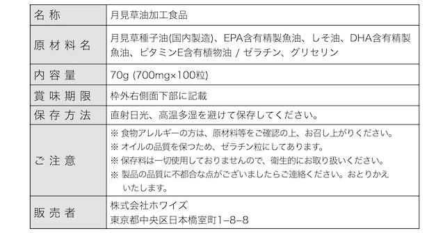 ムーンドロップアルファプラス商品詳細