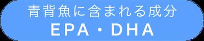EPA・DHA