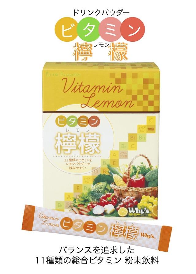 ビタミン檸檬メイン画像
